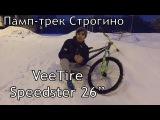 VeeTire Speedster и памп-трек Cтрогино