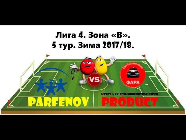 Лига 4. Зона В. 5 тур. Зима 2017/18. Фара - Профком ВлГУ 4:3 (1:2).