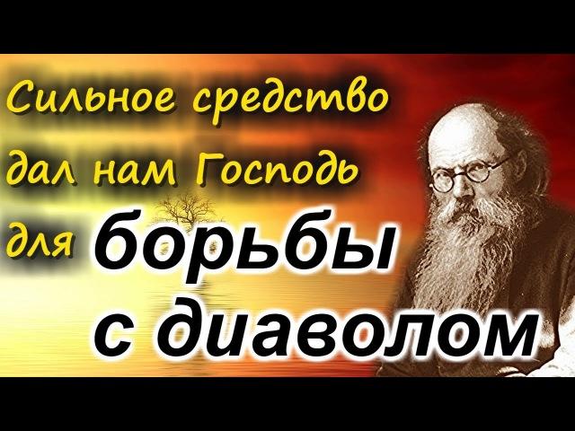 Сильное средство для борьбы с диаволом Молитва Иисусова Игумен Никон Воробьев