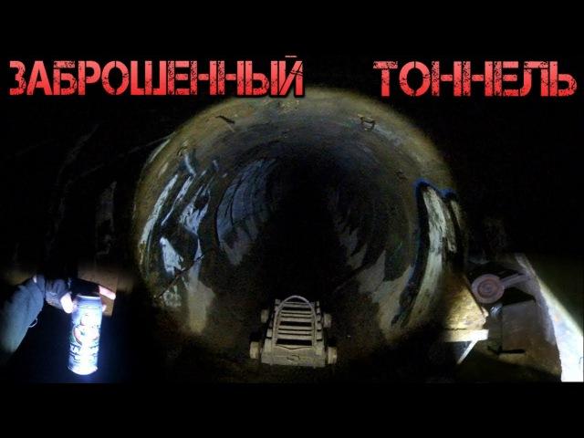|Сталкинг 4| Заброшенный тоннель в Самаре! (Под Хлебной площадью)!