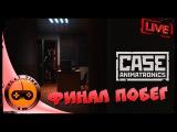 CASE: Animatronics - Чёрная Суббота (+18) Финал