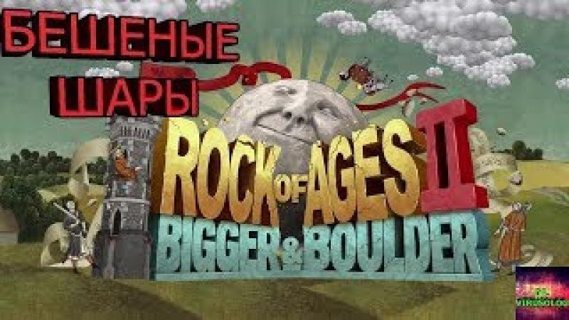 ROCK of AGES 2 Бешеные шары