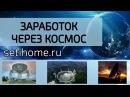 Налог на инопланетян и заработок за них – ЧЁРНЫЙ СПИСОК 44
