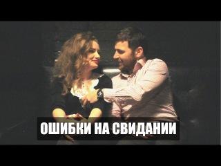 ТОП-10 ОШИБОК НА СВИДАНИИ с девушкой / Уроки пикапа