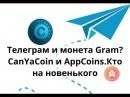 Телеграм и монета Gram? CanYaCoin и AppCoins.Кто на новенького