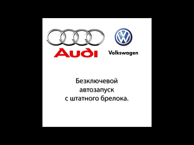 Audi Volkswagen бесключевой автозапуск.