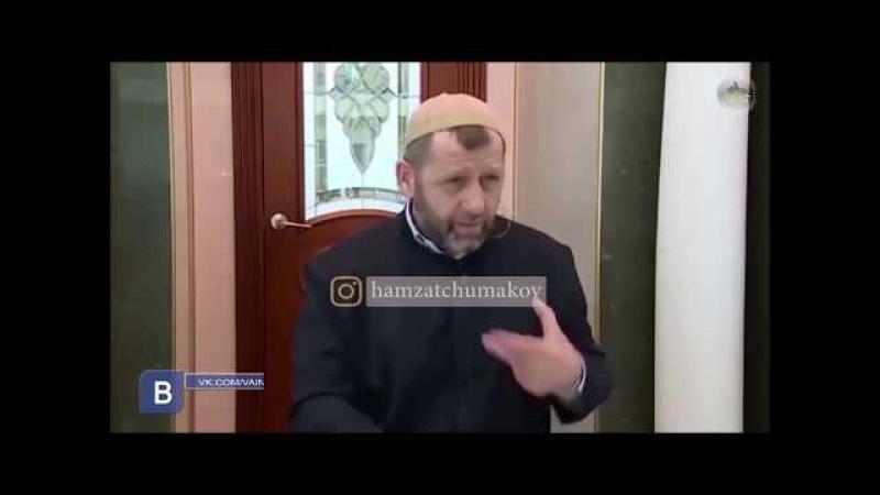 Шейх Хамзат Чумаков/Прелюбодеяние глазами и сердцем.Озвучка на русском языке от...