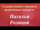 Создание рамки с помощью силиконовых молдов Университет Декупажа Наталья Родина