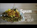 Флористика Каркас из листьев Розы из листьев Букет на каркасе - работа с листвой.