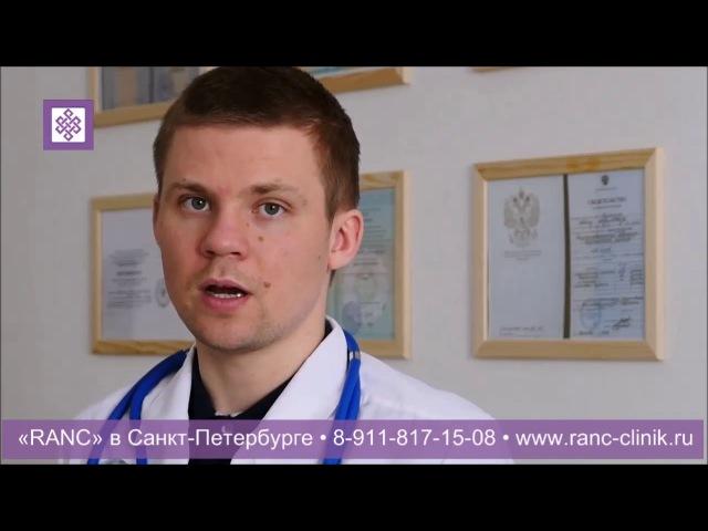 Центр лечения боли RANC