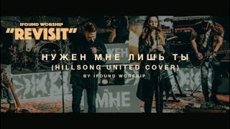 IFOUNDWORSHIP - Нужен мне лишь Ты (Hillsong United cover)