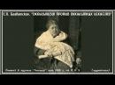 Е П Блаватская ОККУЛЬТИЗМ ПРОТИВ ОККУЛЬТНЫХ ИСКУССТВ статья в Люцифер май 1888 г аудиокнига