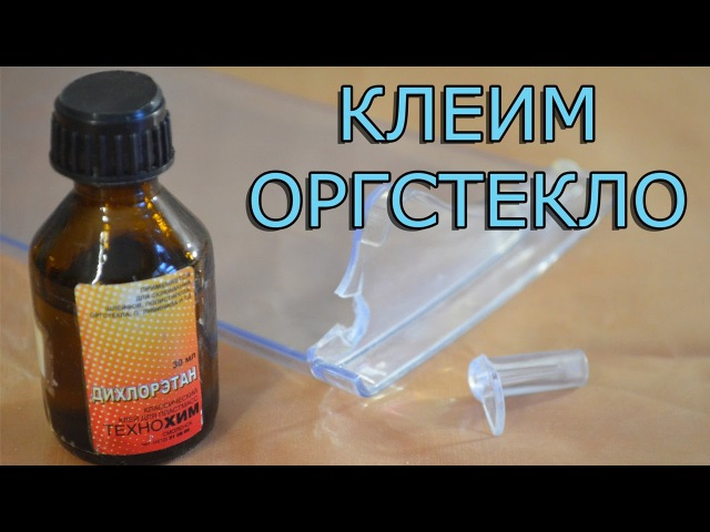 Как и чем клеить оргстекло или стеклопластик !?