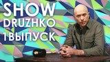 Show Druzhko #1