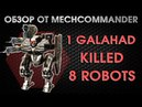 War Robots. Galahad. 2 Magnum and Taran. Part-2. Меткий Стрелок.