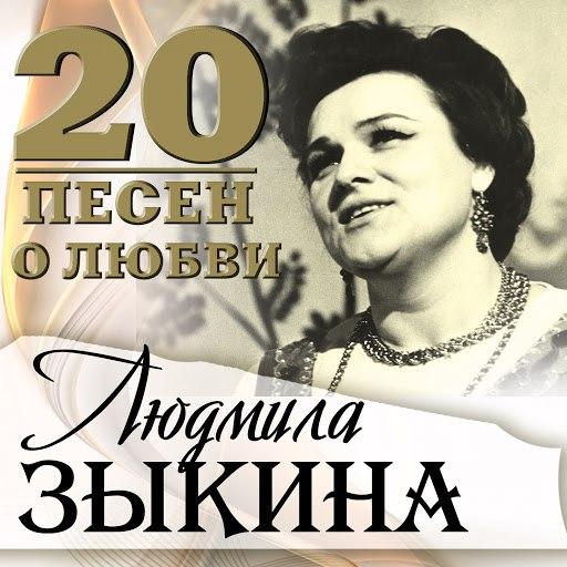 Людмила Зыкина альбом 20 песен о любви