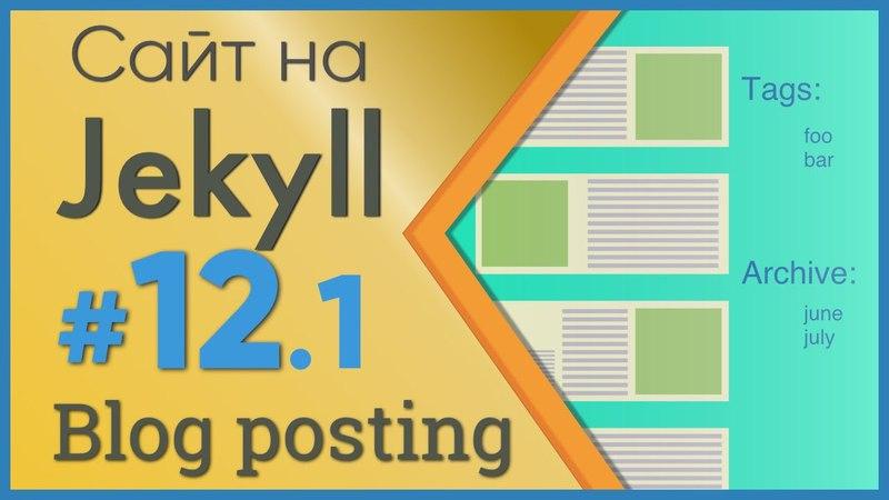 Сайт на Jekyll. 12.1 Writing post