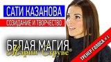 Белая Магия Марии Струве - Сати Казанова о творчестве и созидании