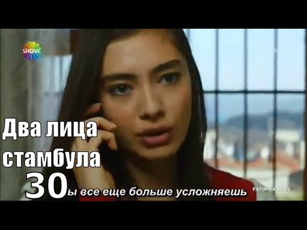 Два лица стамбула 30 сверия с переводом русского языка