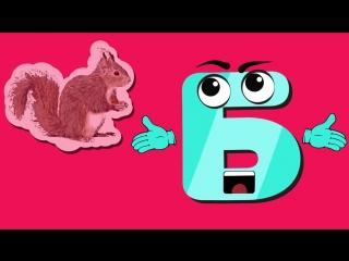 Весёлая азбука, буква Б. Развивающие мультики для детей