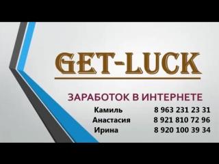 Гетлак_Команда лидеров