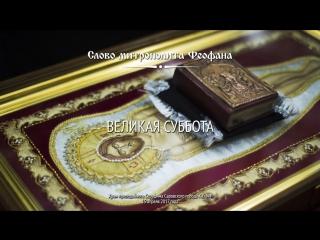 Проповедь митрополита Феофана в Великую Субботу в храме преподобного Серафима Саровского