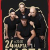 Каста | Санкт - Петербург | 24 марта | Космонавт