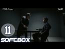 [Озвучка SOFTBOX] Крест Дар божий 11 серия