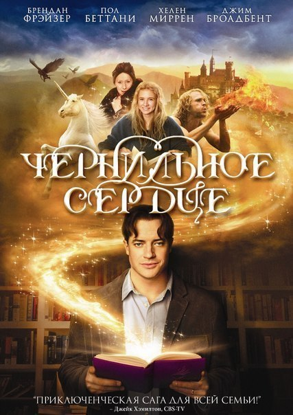Чернильное сердце (2008)