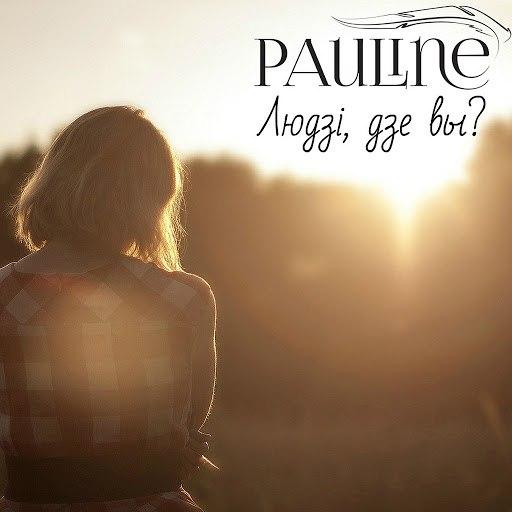 Pauline альбом Людзі, дзе вы?