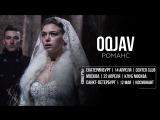 OQJAV — Романс (Official video)