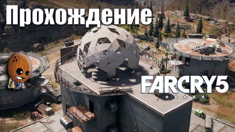 Far Cry 5 Прохождение 37➤ Подготовка Радарная станция Комми