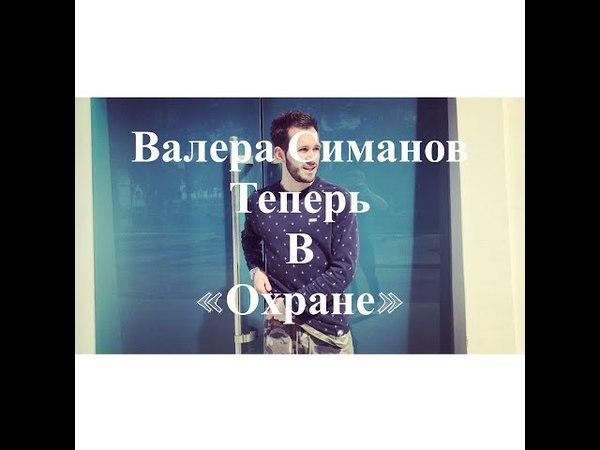 ВАЛЕРА СИМАНОВ В ОХРАНЕ НА БОРО-БОРО, г. АНАПА
