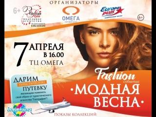 Fashion событие