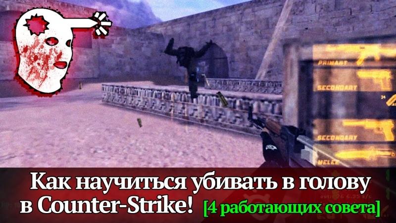 [Леонид Пермяков [dream-x leo]] Как научиться стрелять и убивать в голову в CS 1.6