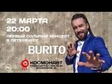 BURITO – концерт 22 марта