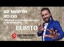 BURITO концерт 22 марта