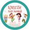 Квесты для детей | TeenTeam | Новосибирск