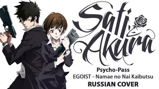 [Psycho-Pass ED1 FULL RUS] Namae no Nai Kaibutsu (Cover by Sati Akura)
