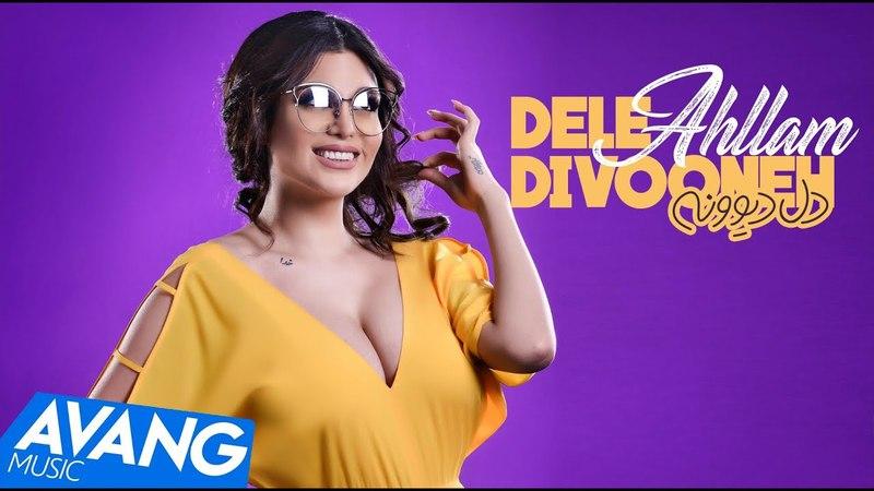 Ahllam - Dele Divooneh (Иран 2018)
