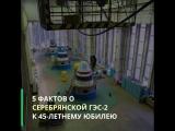 5 фактов о Серебрянской ГЭС-2