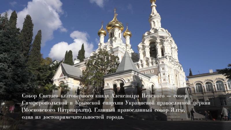 Собор Святого благоверного князя Александра Невского в Ялте