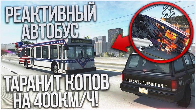 РЕАКТИВНЫЙ АВТОБУС ТАРАНИТ КОПОВ НА 400КМ/Ч! (BEAM NG DRIVE)