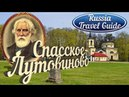 СПАССКОЕ-ЛУТОВИНОВО весна Иван Тургенев Russia Travel Guide