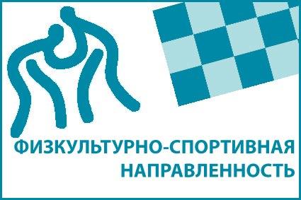 ДЮЦ ПЕТЕРГОФ - Физкультурно-спортивная направленность