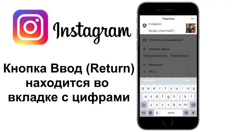 Как написать текст с абзацами в Инстаграм