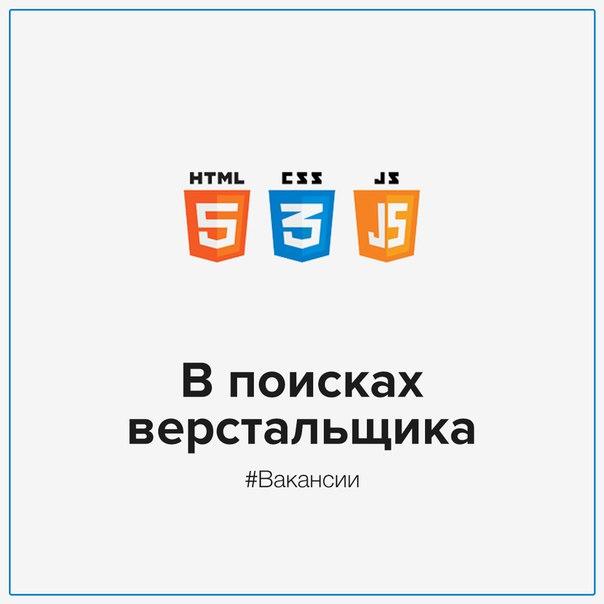 html-верстальщик вакансии удаленной работы