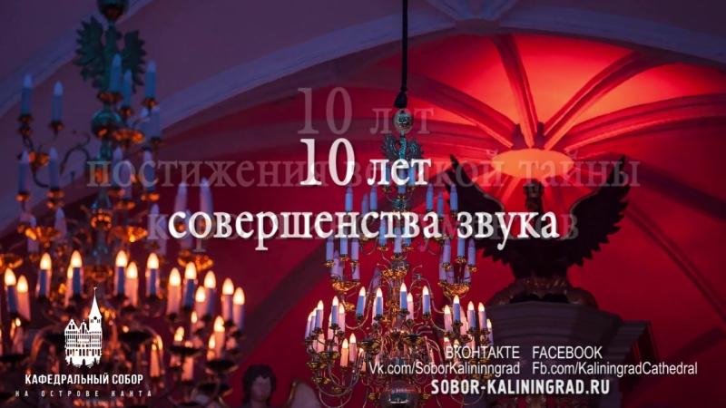 10 лет Большому органу Кафедрального собора