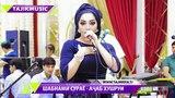 Шабнами Сураё - Ачаб хушруи 2017 Shabnami Surayo - Ajab hushrui Audio 2017