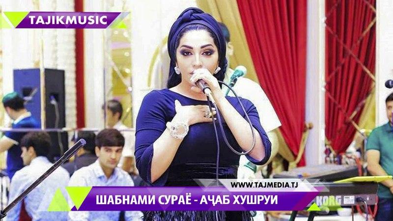 Шабнами Сураё - Ачаб хушруи 2017 / Shabnami Surayo - Ajab hushrui Audio 2017
